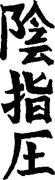 Shiatsu Thérapie